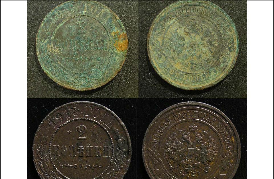 Флюрин для медных монет.